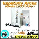 VapeOnly Arcus 900mAh エクスプレスキット