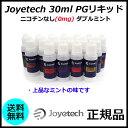 Joyetech 30ml PGリキッド ニコチンなし(0mg) ダブ...