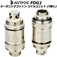 JUSTFOGFOG1オーガニックコットンコイルユニット(5個入)