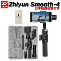 ZhiyunSmooth-4