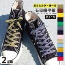 1000円ポッキリ 送料無料 長さとカラーが選べる2足セット 石目平靴ひも スニーカーシューレース 靴紐 靴ヒモ ハイカ