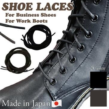 靴紐 靴ひも シューレース ロー引靴紐180cm靴ひも 靴ヒモ【10】革靴 紐靴 レースアップ