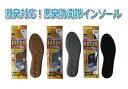 【送料無料】【全3色】悪臭防衛隊インソール 靴の臭いきっちり...