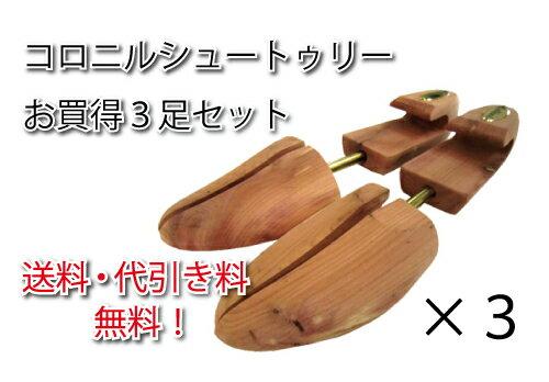 コロニルシュートゥリーお買得3足セット★/シューキーパー/木製/コロニル/【送料無料】