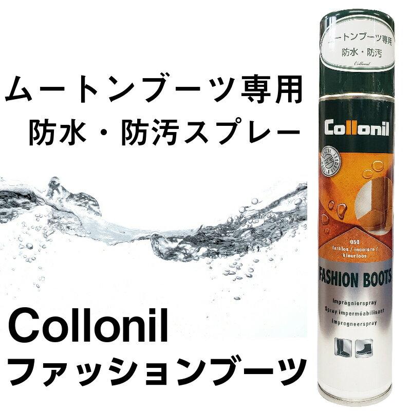 コロニルファッションブーツ200ml