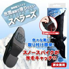 着脱簡単★靴に装着出来るスパイク 雪道対策 転倒防止 ☆ 雪・氷結路面で滑りにくい!! 靴用滑...