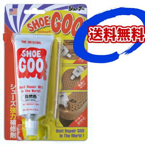 シューグー100g SHOEGOO お買い得3セット