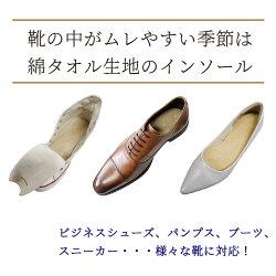 112綿パイルインソール女性用/インソール/【送料無料】