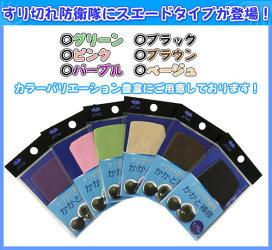 すりきれボーエー帯合皮・メッシュタイプかかと補修【RCP】10P18Jun16