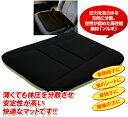 送料無料 ソルボらく楽コンフォートマット+らく楽ランバーサポートセット