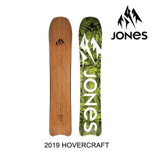 2019 JONES ジョーンズ スノーボード  USAオリジナルカラー  HOVERCRAFT 160