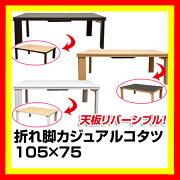 カジュアル ファッション おしゃれ オシャレ テーブル