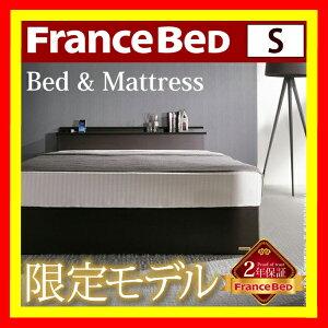 【フランスベッド共同企画】オリジナルベッドアレックスシングル引出し収納付きオリジナルマットレスセットマットレス付き