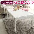 こたつ 猫脚 長方形 ねこ脚こたつテーブル 〔フローラ〕 105x60cm 継ぎ脚 白 ホワイト 10P01Oct16