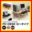 【送料無料】パソコンデスクパソコンデスク ロータイプロータイプ スライド 勉強机 机 PCデスク パソコン机 収納 引き出し キーボードスライダー付き