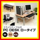 【レビューで送料無料】パソコンデスクロータイプ