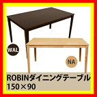【送料無料】ダイニングテーブル150×90