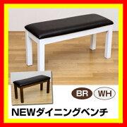 ダイニングベンチアンテークダイニングベンチ テーブル ダイニング レトロモダンダイニングベンチ
