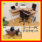 【パソコンデスクL字型パソコン机プリンター収納コーナーPCデスク】