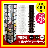 CD&DVDラック CDラック 漫画 マンガ 収納 ラック CDケース DVD 回転式本棚 ブックシェルフ 【CDラック/DVDラック】コミックラック