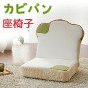 カバーリングカビパン座椅子 リクライニング 座椅子 座いす 布張り チェア かわいい 可愛い 子供 キッズ カビパン 1人掛け 一人掛け 1人用 1P子供部屋 北欧 国産 panzaisu