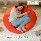 【送料無料】「QUBE」ビーズクッション「XL」A600日本製
