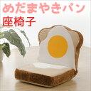 カバーリングめだまやき食パン座椅子 リクライニング 座椅子 座いす 布張り チェア かわいい 可愛い 子供 キッズ 食パン しょくパン 1人掛け 一人掛け 1人用 1P子供部屋 北欧