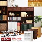 多目的収納ラック90幅ロータイプ【-Eletta-エレッタ】(本棚・書棚・収納棚・シェルフ)