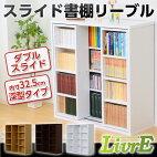 スライド書棚【-Livre-リーブル】(ダブルスライド・深型タイプ)