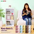 カラーボックスシリーズ【kara-baco3】3段