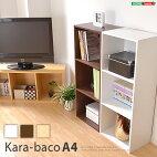 カラーボックスシリーズ【kara-bacoA4】3段A4サイズ