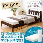 シンプル木製ベッド【Meline-メリーニ-】シングル(ロール梱包のボンネルコイルマットレス付き)