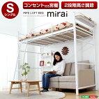 ロフトパイプベッドミライ-mirai-