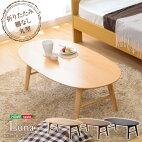 脚折れ木製センターテーブル【-Luna-ルーナ】(丸型ローテーブル)
