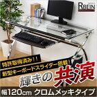 ガラス天板パソコンデスク幅120cm【-Rbein-ラバイン(クロムメッキタイプ)】