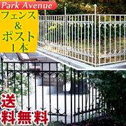 パークアベニューフェンス フェンス アイアン ガーデン ガーデニング クラシカル アンティーク トレリス ラティス