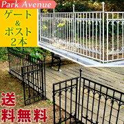 パークアベニューゲートセット フェンス アイアン ガーデン ガーデニング クラシカル アンティーク トレリス ラティス