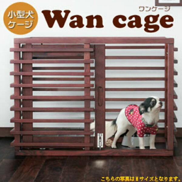 【ビックリクーポン&ポイントup】小型犬 犬用 ケージ wan cage (ワンケージ) ゲージ 木製 サークル ウッド おしゃれ 小型犬 子犬 ルーバー 【サイズM】 (ダークブラウン)