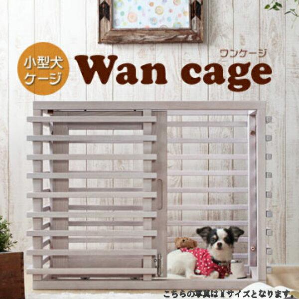 【ビックリクーポン&ポイントup】小型犬 犬用 ケージ wan cage (ワンケージ) ゲージ 木製 サークル ウッド おしゃれ 小型犬 子犬 ルーバー 【サイズM】 (ホワイト)