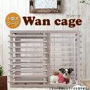 小型犬 犬用 ケージ wan cage (ワンケージ) ゲージ 木製 ...
