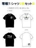 【零戦】【里帰り記念】零T-シャツ2枚セットB