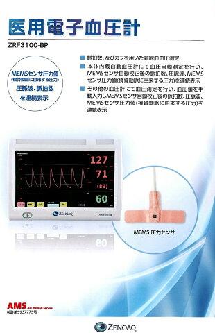 医療用電子血圧計ZRF310-BPMEMSセンサ圧力値圧脈波 脈拍数を連続表示承認番号30100BZX00253000
