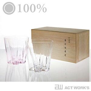 《全3種》100% サクラサク グラス ROCK(ロック) ペアセット SAKURA SAKU…