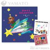YAMATO おめでとセレクション[ほし] カタログギフト 【お祝い 贈り物 お返し 出産祝い ベビー 赤ちゃん 子供 子ども 株式会社大和】