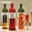 《全2色》HARIO ハリオ フィルターインボトル 【デザイン キッチン 喫茶 水出し茶 抽出 サングリア フルーツティー 耐熱ガラス 出汁 ダシ ワインボトル型】