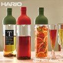 《全2色》HARIO ハリオ フィルターインボトル 【デザイ...