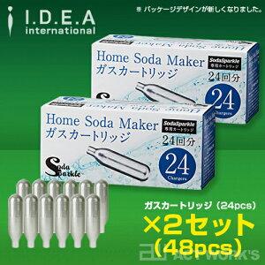 Soda Sparkle ガスカートリッジ(24 pcs)×2セット 【IDEA イデアレーベル ソーダスパークル デザイン雑貨 キッチン雑貨 炭酸水 北欧】