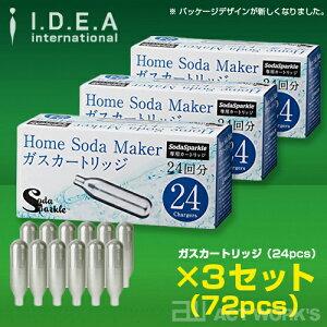 Soda Sparkle ガスカートリッジ(24 pcs)×3セット 【IDEA イデアレーベル ソーダスパークル デザイン雑貨 キッチン雑貨 炭酸水 北欧】