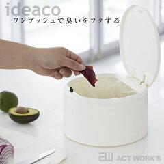 【ポイント10倍・送料無料】ワンプッシュでニオイにフタ!!《全4色》ideaco TUBELOR flat20(チ...