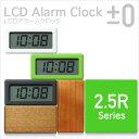 【RCP】±0 プラスマイナスゼロ 2.5R LCD アラームクロック 【デザイン家電 プラマイゼロ デジタル時計 アラーム めざまし 目覚まし時計】